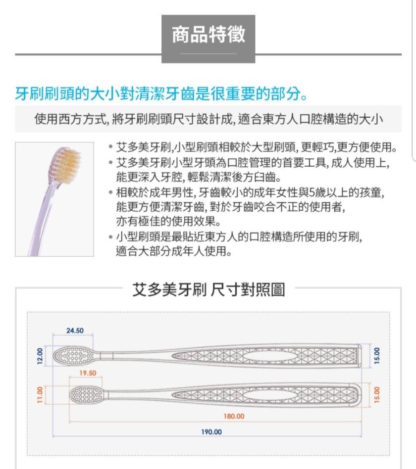 艾多美牙刷尺寸對照表