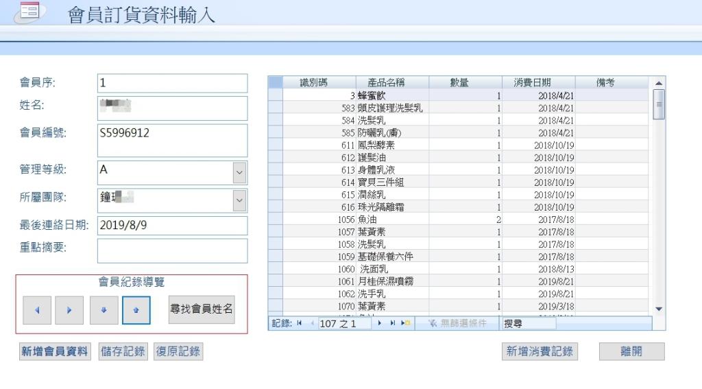會員訂貨資料輸入表單