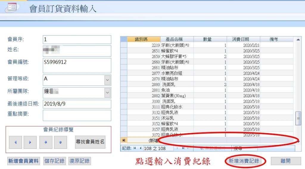 會員訂貨資料新增表單