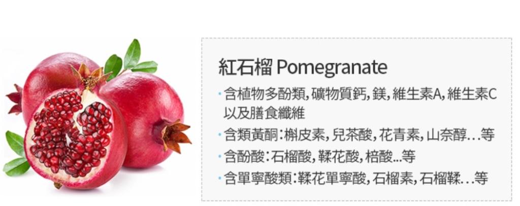 紅石榴的營養成分說明