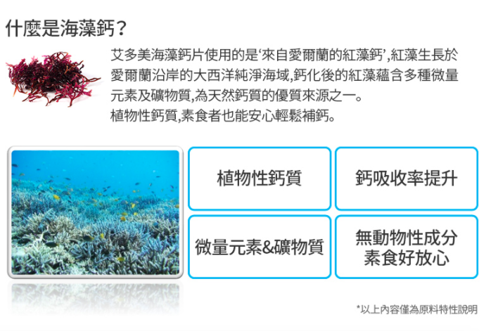 艾多美海藻鈣來源圖